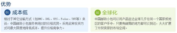 邮政小包网点_中国邮政小包|出口易-专业海外仓储配送及国际物流公司